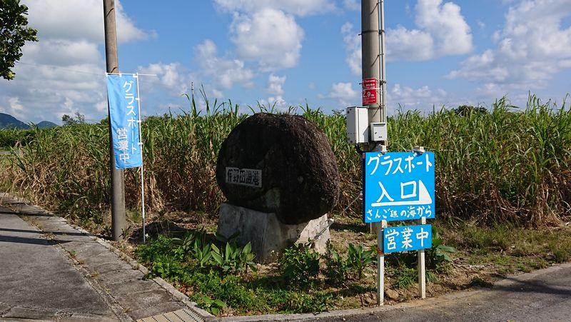 伊野田漁港、入り口には看板