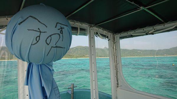 グラスボートにテルテル坊主