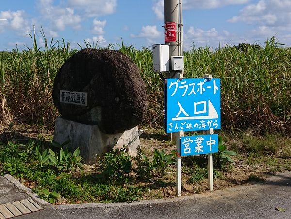 伊野田旅行入り口