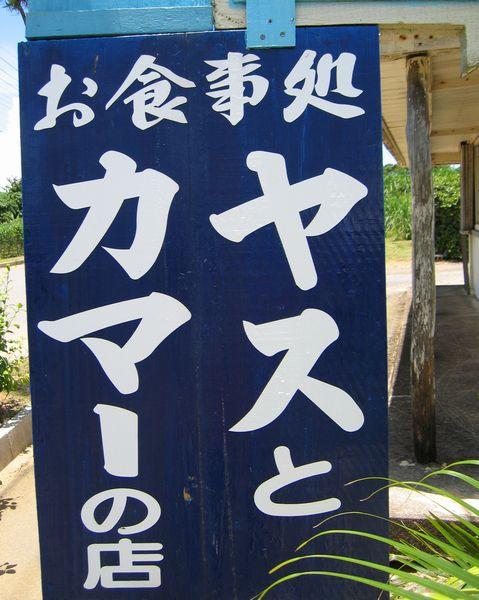 伊野田漁港から1kmのヤスとカマーのお店