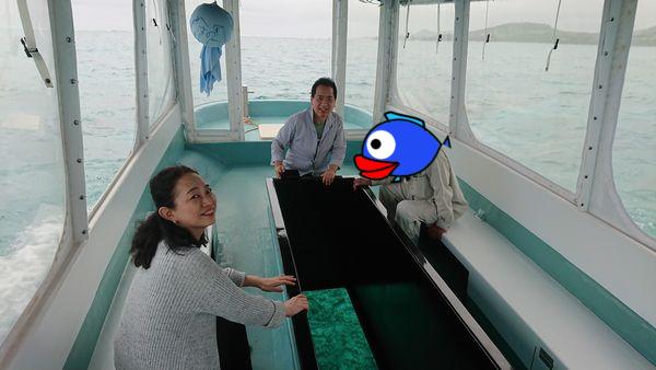 本日グラスボートにご参加は二名+大先輩です