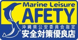マリンレジャー、グラスボート、にシュノーケルツアー。ショップ選びの目安の一つ。安全対策優良店。