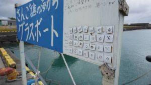 台風の影響は石垣島にはほぼなし!グラスボートツアー明日から開催です!