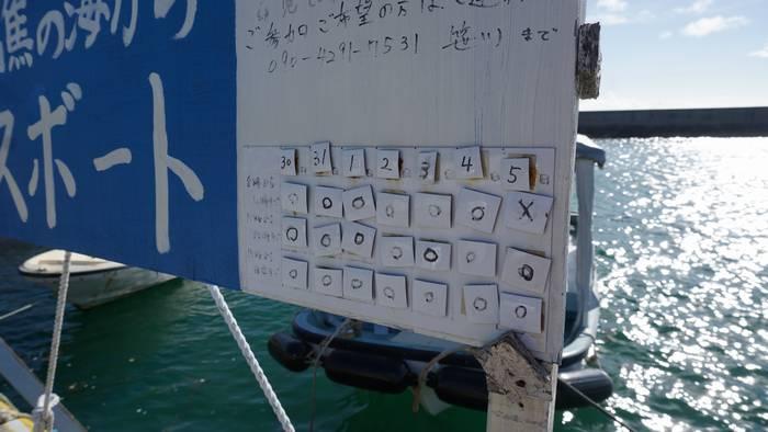 8月30日から9月5日までのグラスボート出港表
