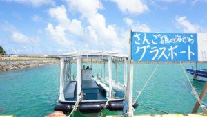 石垣島北部、東海岸でグラスボート♪おすすめのツアー内容は?